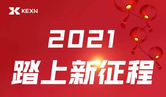m6米乐下载技术董事长陈登志:2021 • 踏上新征程