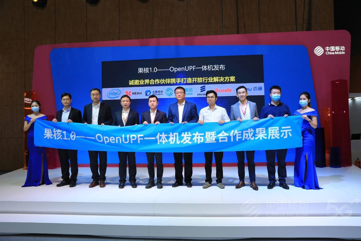 "m6米乐下载技术助力中国移动研究院发布OpenUPF一体机""果核"""