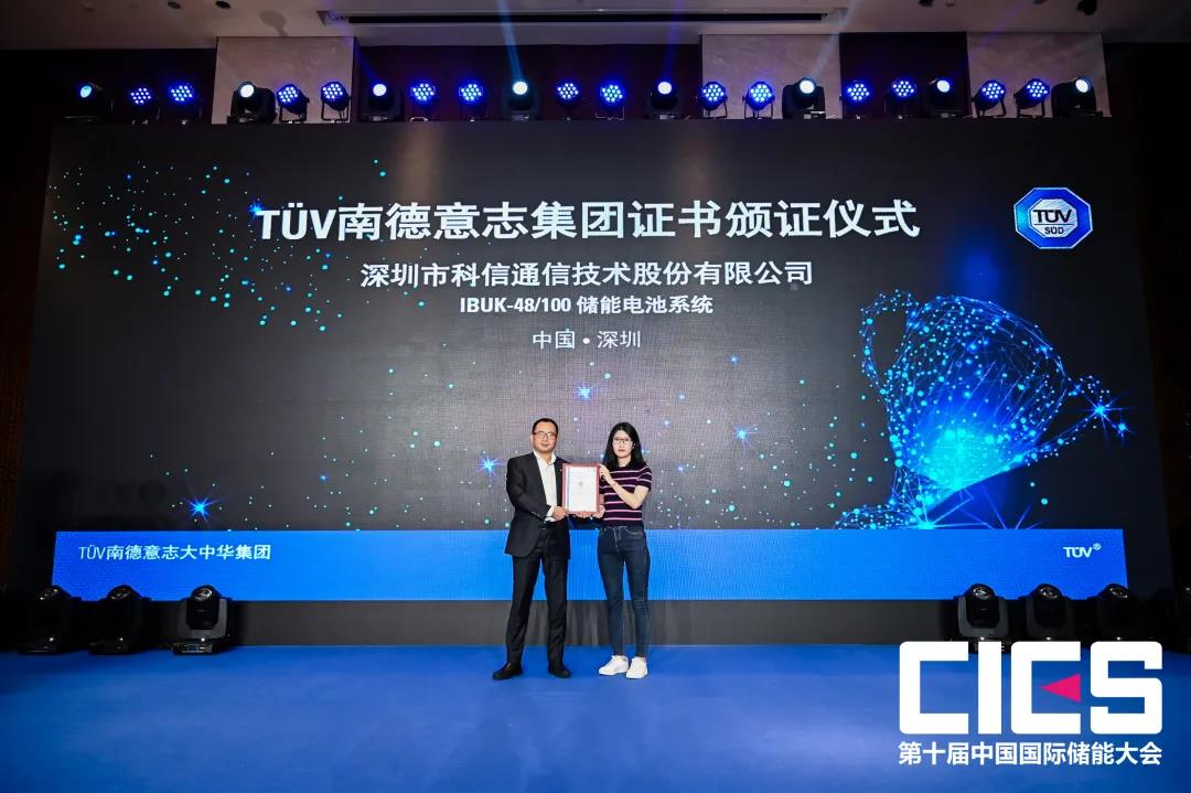 m6米乐下载技术储能电池系统IBUK-48/100获TÜV南德认证证书