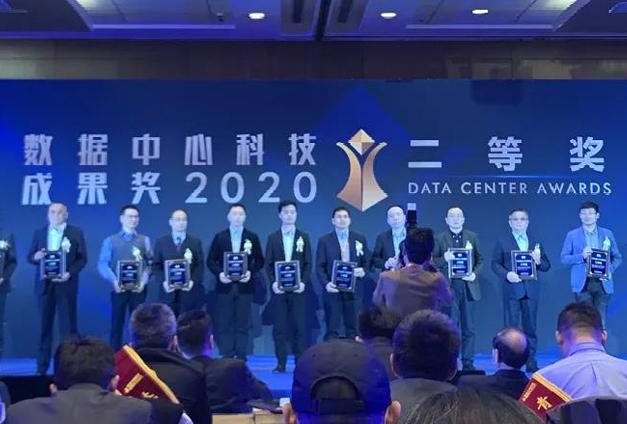 "m6米乐下载技术荣获""2020年度数据中心科技成果奖"""