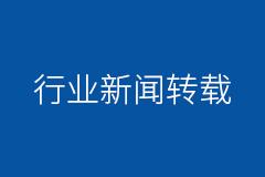 """安庆移动打造5G""""智慧工厂""""项目"""